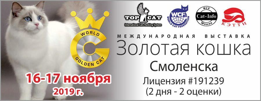 16-17 ноября 2019г. Выставка кошек «Золотая кошка Смоленска».
